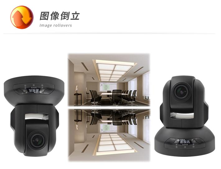 高清视频会议摄像机YSX-580S图像倒立.jpg