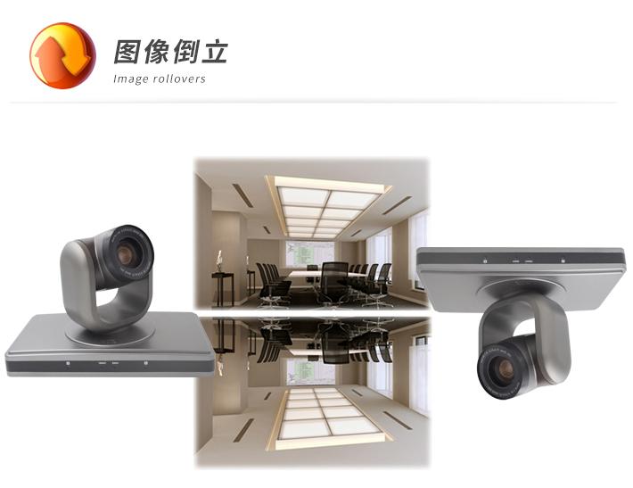 高清变焦视频会议摄像机YSX-HD610图像翻转.jpg